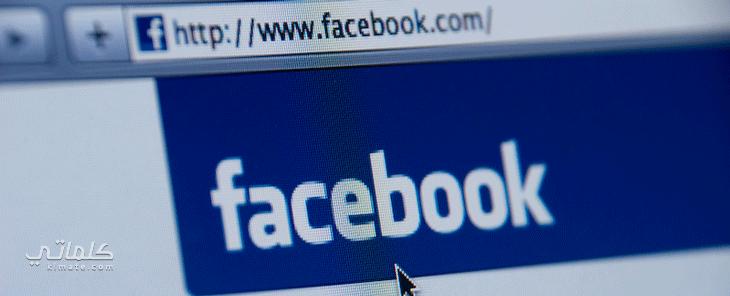 إنشاء حملة إعلانية ناجحة على الفيس بوك بأقل تكلفة ممكنة