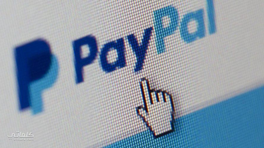 باي بال (PayPal)