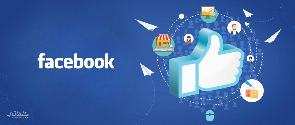 إنشاء حملة إعلانية ناجحة على الفيس بوك