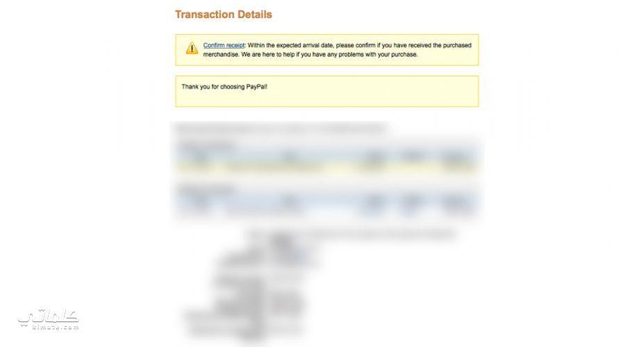 Paypal Confirm Receipt - klmate.com