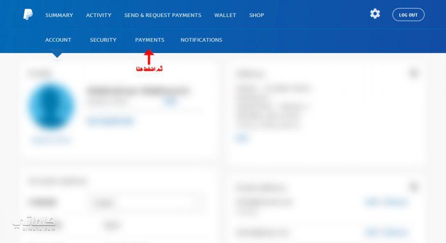 سحب الرصيد أو الدفع من الباي بال بنفس عملة البطاقة - klmate.com