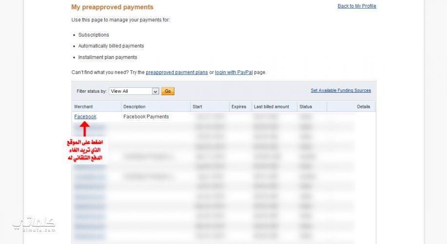 إلغاء الدفع التلقائي باي بال - klmate.com