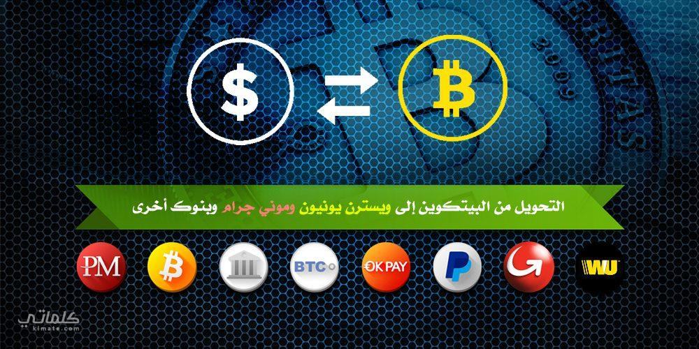 bitcoin to westernunion or moneygram