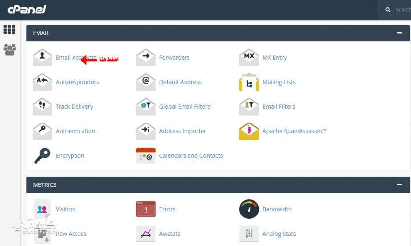 إنشاء بريد إلكتروني على موقعك - klmate.com