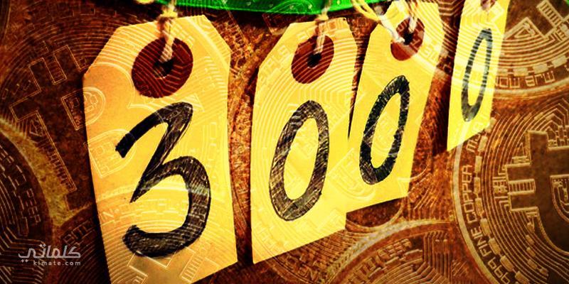 البيتكوين يتخطى حاجز 3000$ لأول مرة في تاريخه