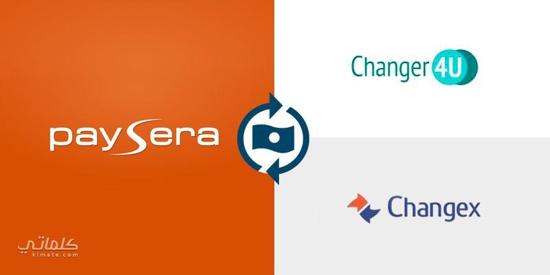 افضل المواقع التي يمكنك استخدامها للتحويل من وإلى بنك بايسيرا Paysera
