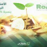 إطلاق مشروع RoAhZi للربح من مجال تجارة وتداول العملات الإلكترونية