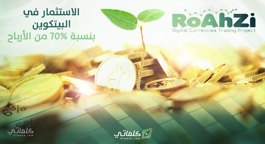 إطلاق مشروع RoAhZi للربح من مجال تجارة العملات الرقمية